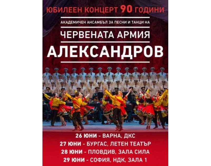Ансамбъл на Руската Армия Александров