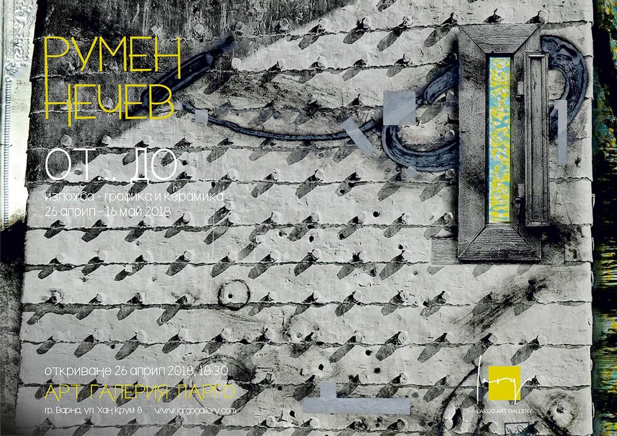 """""""От... До"""" изложба – графика и керамика на Румен Нечев"""