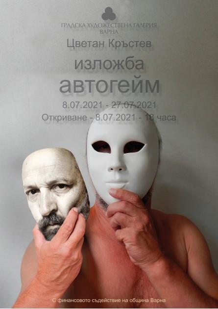 """""""Автогейм"""" - изложба на Цветан Кръстев"""