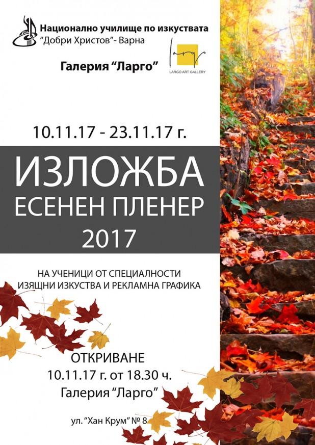 """Есенен пленер 2017"" - изложба – конкурс"