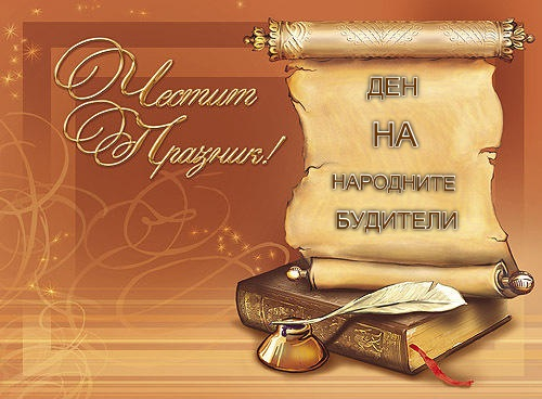 Day of the Bulgarian Enlighteners