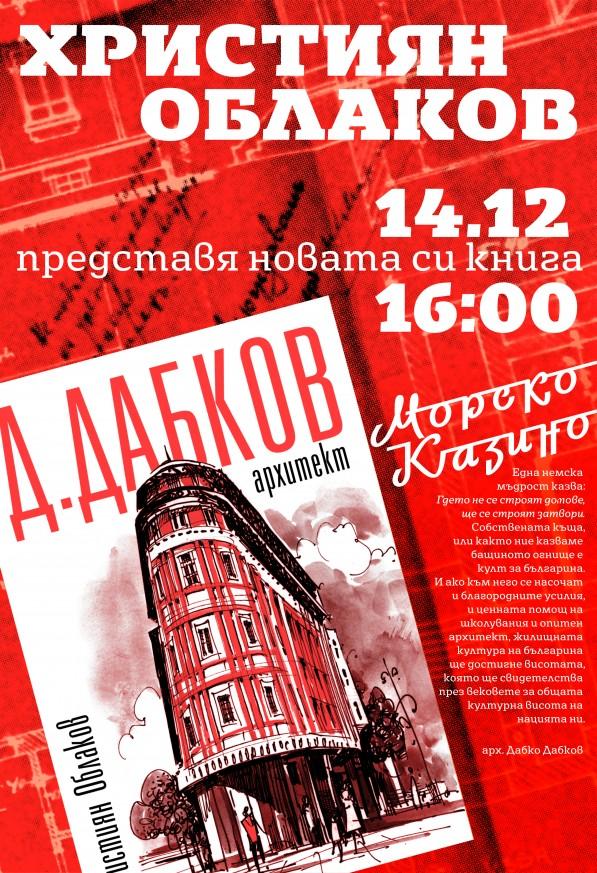 Християн Облаков представя новата си книга  Д. Дабков Архитект
