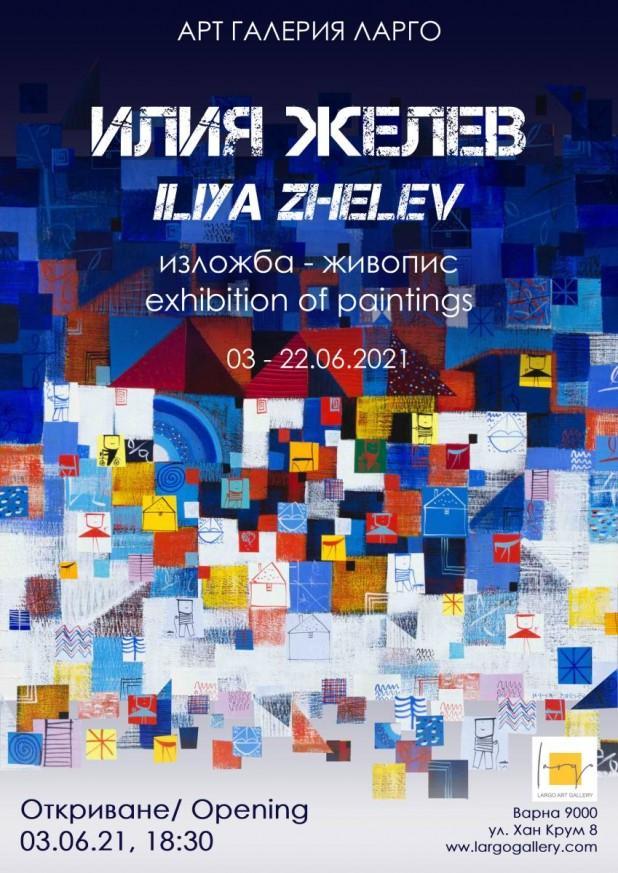 Iliya Zhelev, painting exhibition