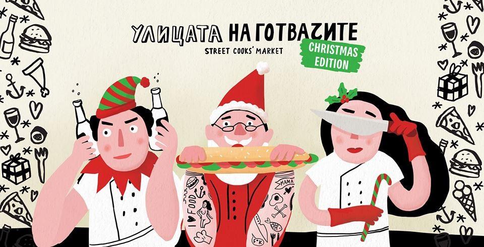 Улицата на готвачите|Christmas Edition