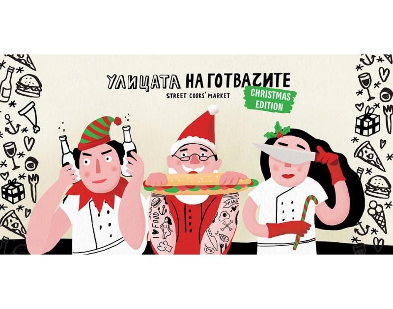 Street Cooks' Market Christmas Edition
