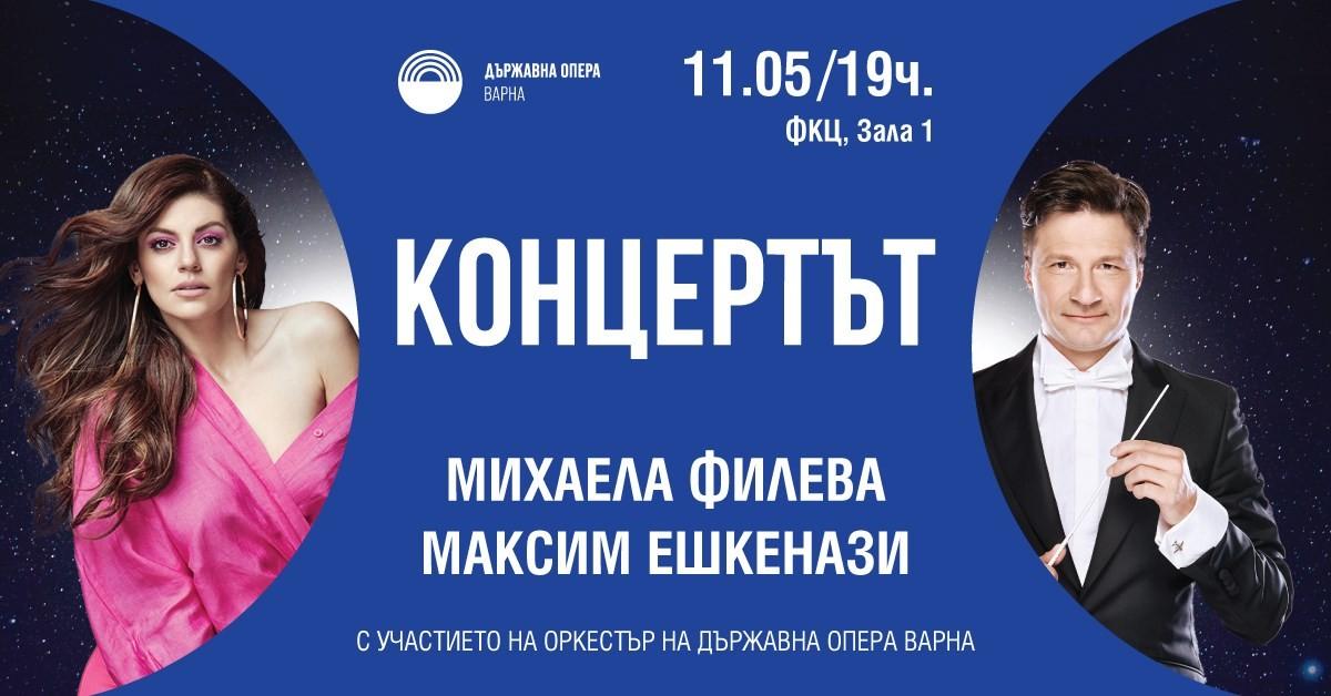 Концертът - Михаела Филева и Максим Ешкенази