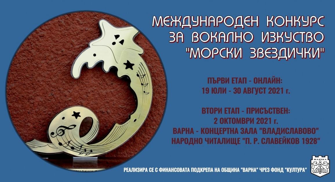 """Международен конкурс за вокално изкуство """"Морски звездички"""""""