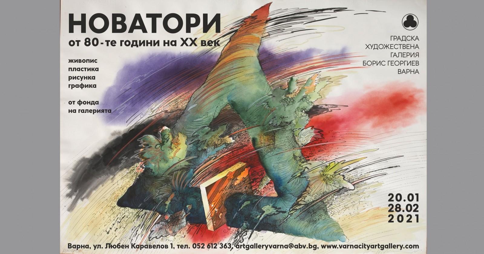"""""""Новатори от 80-те години на XX век"""" - изложба"""
