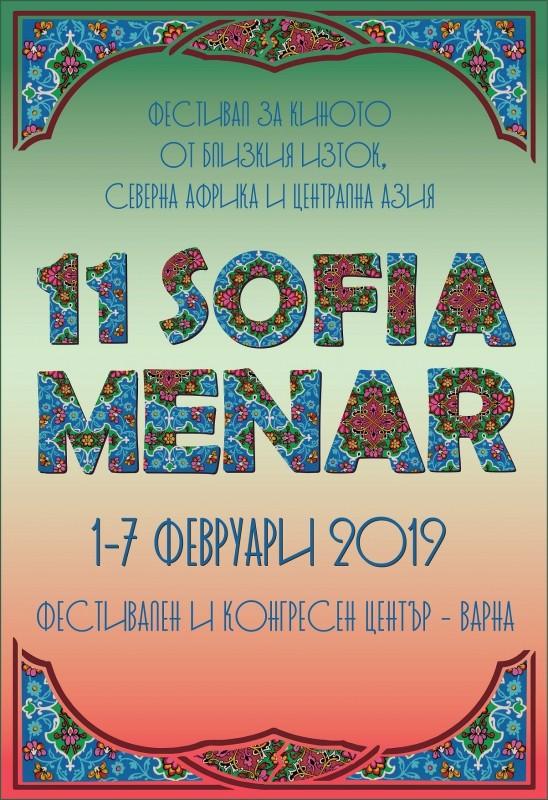 София Менар филм фест - Варна 2019