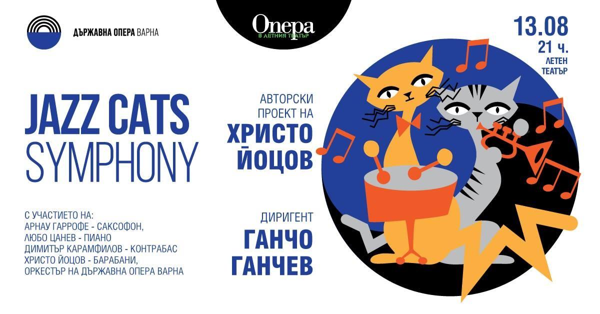 Jazz Cats Symphony - авторски проект на Христо Йоцов