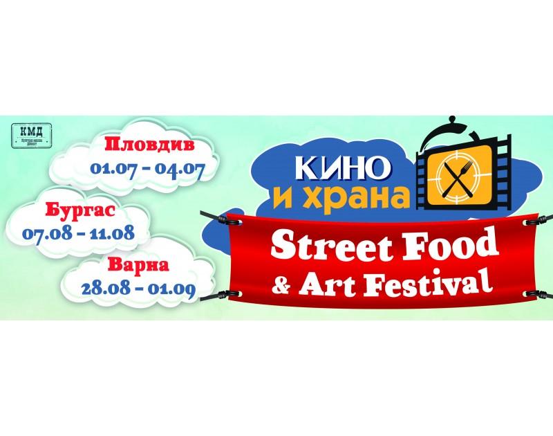 Street food & Art Festival - Varna